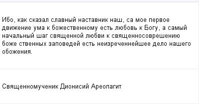 mail_298063_Ibo-kak-skazal-slavnyj-nastavnik-nas-sa-moe-pervoe-dvizenie-uma-k-bozestvennomu-est-luebov-k-Bogu-a-samyj-nacalnyj-sag-svasennoj-luebvi-k-svasennosovreseniue-boze-stvennyh-zapovedej-est (400x209, 6Kb)