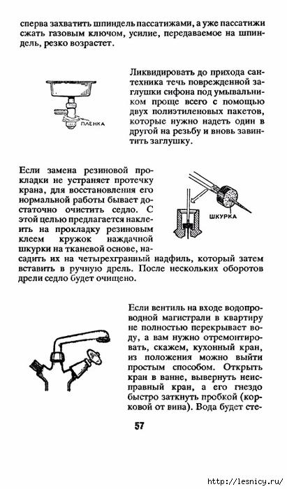 Hitrosti_dlya_dom_mastera1 (411x700, 175Kb)