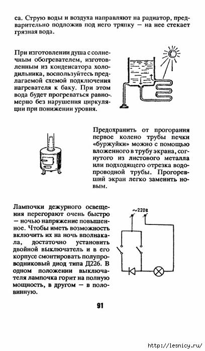 Hitrosti_dlya_dom_mastera3 (408x700, 164Kb)