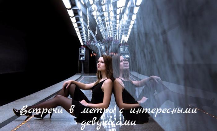 "alt=""Встречи в метро с интересными девушками""/2835299__2_ (700x423, 381Kb)"