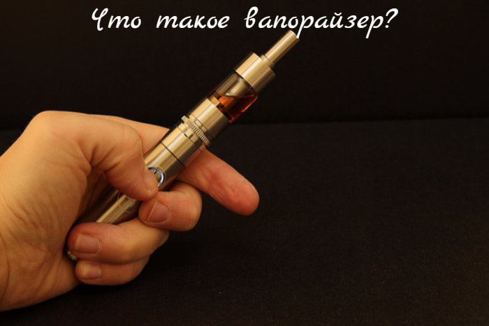 """alt=""""Что такое вапорайзер?""""/2835299_Chto_takoe_vaporaizer (700x466, 431Kb)"""