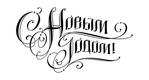 Превью СЃ новым РіРѕРґРѕРј 6 (560x300, 59Kb)