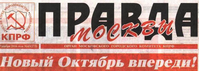 Газета Правда (700x251, 40Kb)