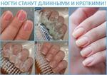 Превью длинные крепкие ногти (604x428, 166Kb)