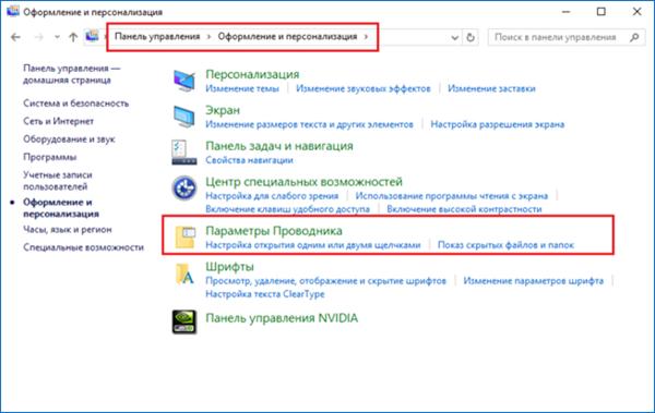 Как увидеть скрытые папки и файлы в Windows 10