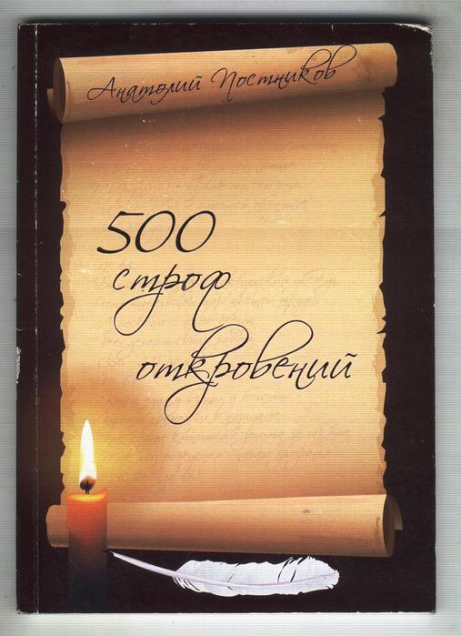 Анатолий <br /> Постников 500 строф откровений (507x700, 53Kb)