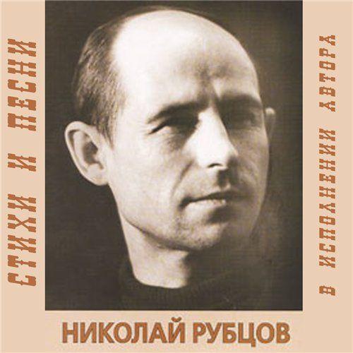 николай_рубцов_2 (500x500, 35Kb)
