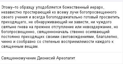 mail_317880_Etomu_to-obrazcu-upodoblaetsa-bozestvennyj-ierarh-nezavistno-prostirauesij-ko-vsemu-luci-bogoprosvesennogo-svoego-ucenia-i-vsegda-bogopodrazatelno-gotovyj-prosvetit-prihodasego-ne-obnar (400x209, 10Kb)