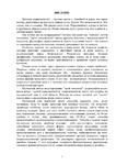 Превью Page_00007 (495x700, 270Kb)