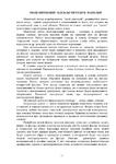 Превью Page_00011 (495x700, 275Kb)