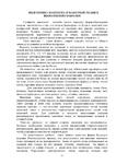 Превью Page_00013 (495x700, 281Kb)