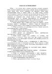 Превью Page_00022 (495x700, 219Kb)