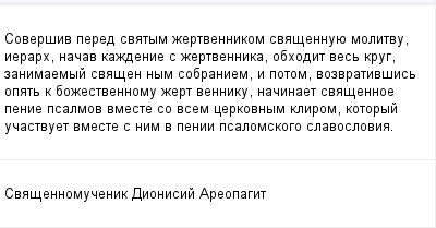 mail_328185_Soversiv-pered-svatym-zertvennikom-svasennuue-molitvu-ierarh-nacav-kazdenie-s-zertvennika-obhodit-ves-krug-zanimaemyj-svasen-nym-sobraniem-i-potom-vozvrativsis-opat-k-bozestvennomu-zert (400x209, 8Kb)