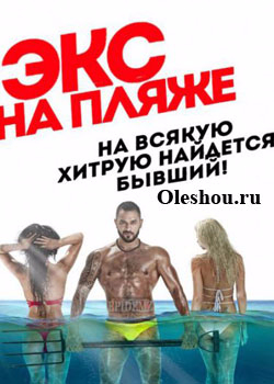 eks-na-plyazhe-2016-na-oleshou.ru (250x350, 90Kb)
