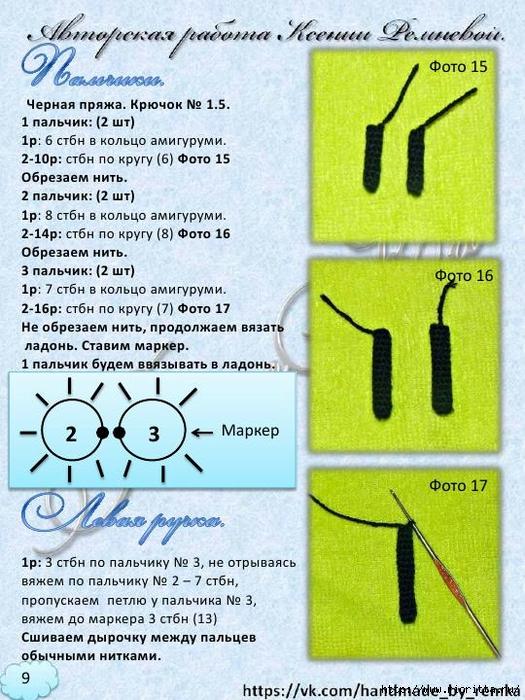 Рё (9) (525x700, 345Kb)