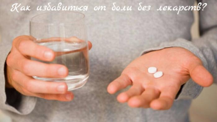 """alt=""""Как избавиться от боли без лекарств?""""/2835299_Kak_izbavitsya_ot_boli_bez_lekarstv (700x394, 303Kb)"""