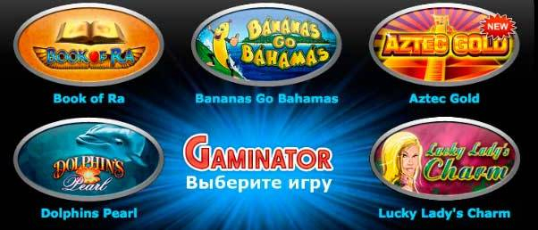 Казино Гаминатор – играем в азартные игры бесплатно и без регистрации!