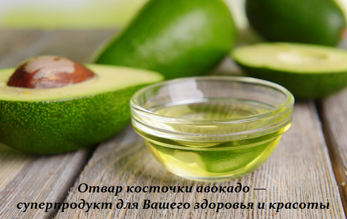 2749438_Otvar_kostochki_avokado__syperprodykt_dlya_Vashego_zdorovya_i_krasoti (700x442, 395Kb)
