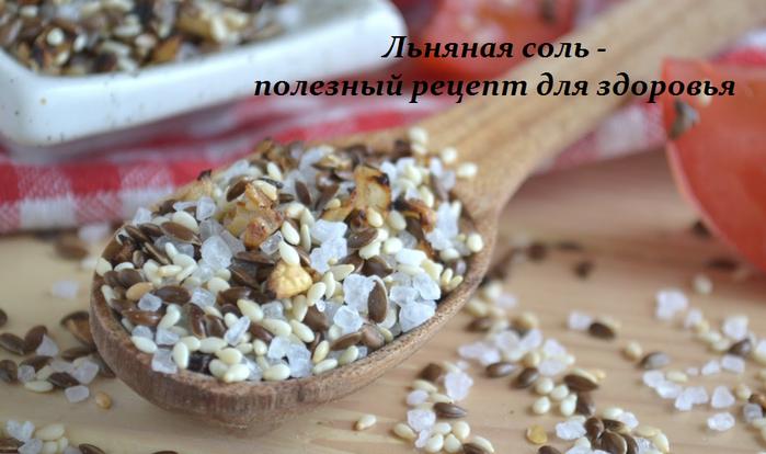 2749438_Lnyanaya_sol__poleznii_recept_dlya_zdorovya (700x414, 409Kb)