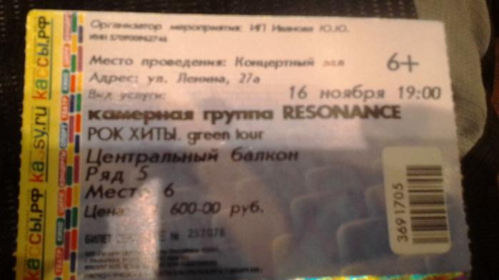 Билет)) (700x393, 77Kb)