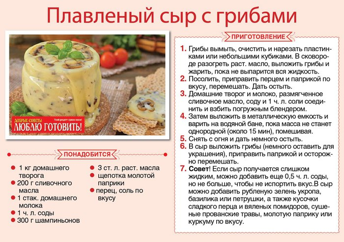Как готовить домашний сыр рецепт с