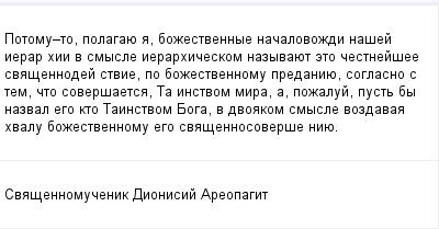 mail_353312_Potomu_to-polagaue-a-bozestvennye-nacalovozdi-nasej-ierar-hii-v-smysle-ierarhiceskom-nazyvauet-eto-cestnejsee-svasennodej-stvie-po-bozestvennomu-predaniue-soglasno-s-tem-cto-soversaetsa (400x209, 8Kb)