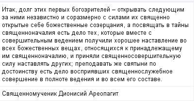 mail_354893_Itak-dolg-etih-pervyh-bogozritelej-_-otkryvat-sleduuesim-za-nimi-nezavistno-i-sorazmerno-s-silami-ih-svasenno-otkrytye-sebe-bozestvennye-sozercania-a-posvasat-v-tajny-svasennonacalia-es (400x209, 11Kb)