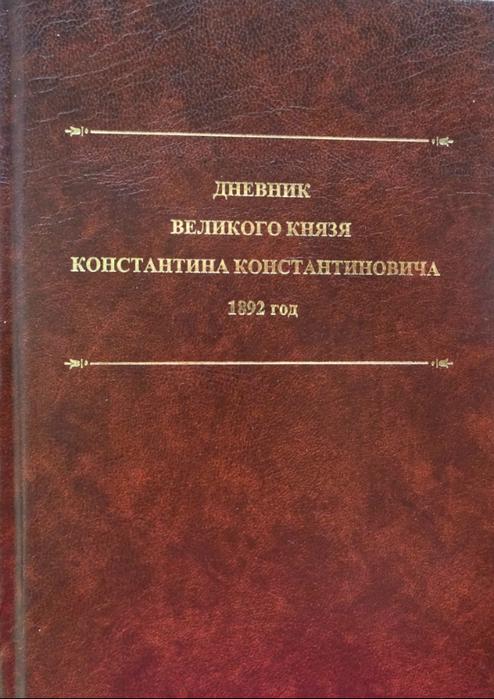 смыслом статусам дневники великого князя константина константиновича романова комплекс возводится