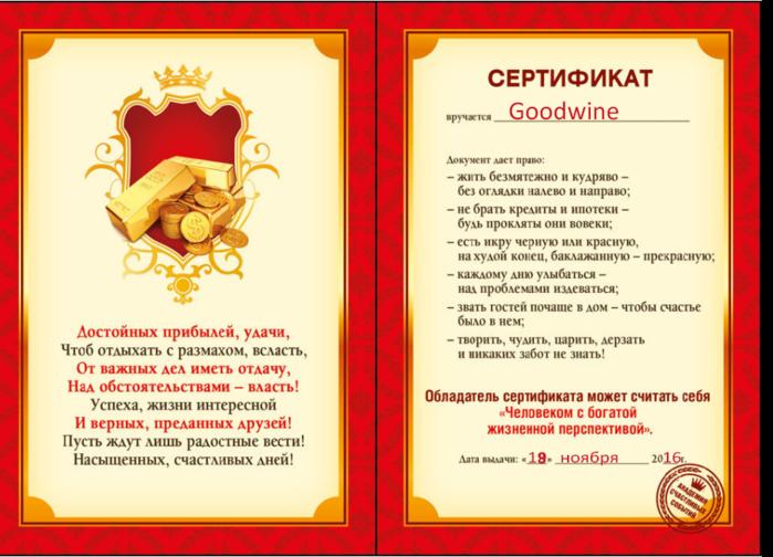 сертификат... (700x504, 386Kb)