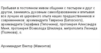 mail_361462_Prebyvaa-v-postoannom-zivom-obsenii-s-pastyrem-i-drug-s-drugom-zanimaas-duhovnym-samoobrazovaniem-i-vpityvaa-vse-lucsee-iz-cerkovnogo-opyta-nasih-predsestvennikov-i-sovremennikov_-arhim (400x209, 9Kb)