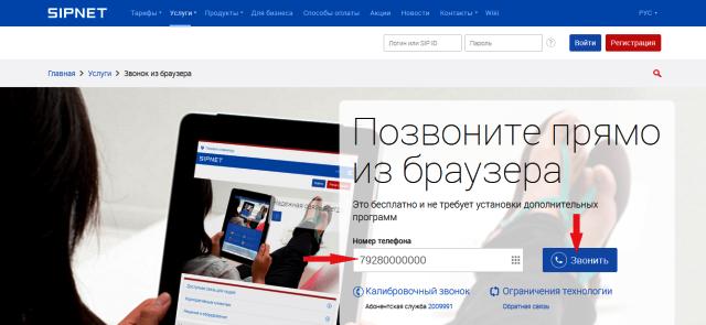6108242_zvonki_iz_brauzera_1 (640x295, 165Kb)
