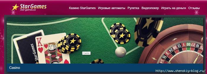 онлайн казино StarGames - рулетка,видеопокер,игровые автоматы и другие азартные игры/4121583_stargeims (700x252, 102Kb)