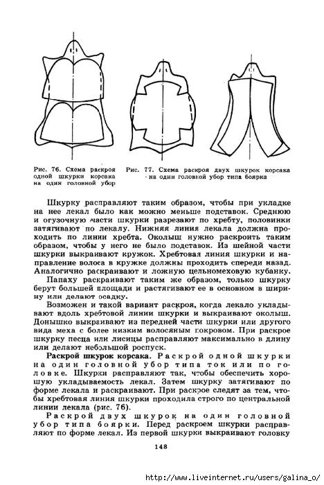 модели вязания толстых жилетов с меховым воротником