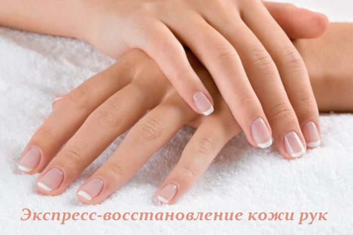 2749438_Ekspressvosstanovlenie_koji_ryk (700x466, 355Kb)