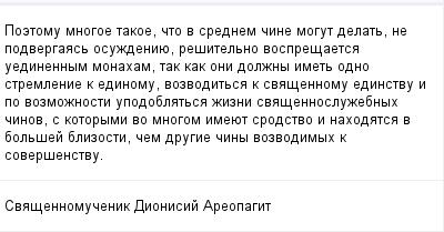 mail_375993_Poetomu-mnogoe-takoe-cto-v-srednem-cine-mogut-delat-ne-podvergaas-osuzdeniue-resitelno-vospresaetsa-uedinennym-monaham-tak-kak-oni-dolzny-imet-odno-stremlenie-k-edinomu-vozvoditsa-k-sva (400x209, 9Kb)