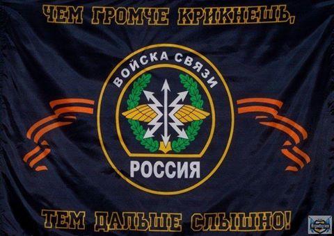 войска связи (480x340, 35Kb)