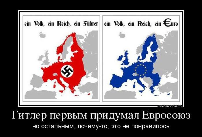 Гитлер Евросоюз (700x474, 67Kb)