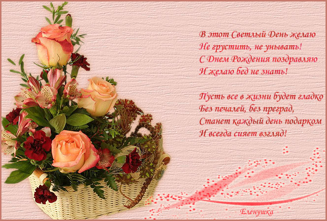 Поздравление с днем рождения красивой женщине начальнику