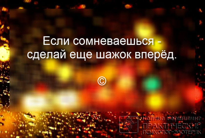 5681176_mydrost_jizn_somnenie_cel_kak_dostch_celi_psihologiya_ezoterika_lichnostnii_rost (700x470, 110Kb)