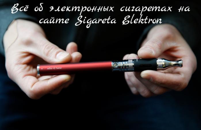 "alt=""Всё об электронных сигаретах на сайте Sigareta Elektron""/2835299_ (700x455, 370Kb)"