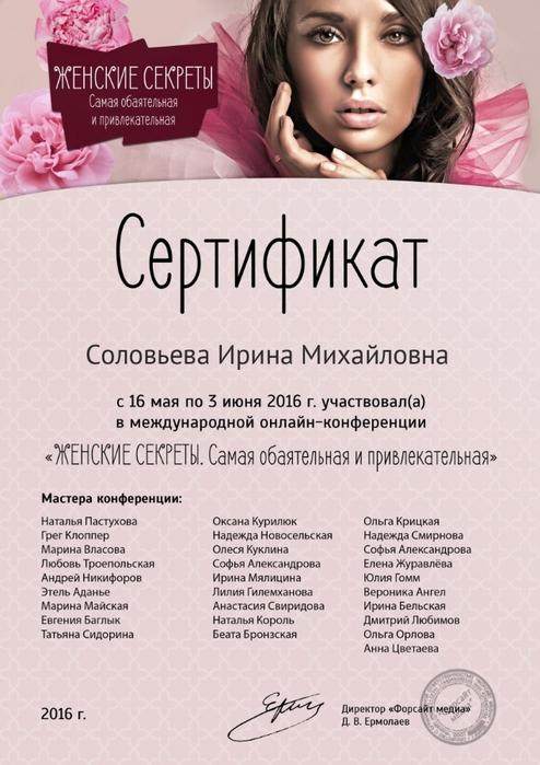 Женские Секреты Самая обаятельная и привлекательная (494x700, 235Kb)