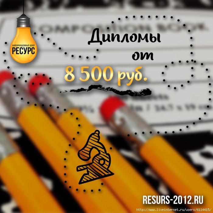 04 Дипломы (700x700, 253Kb)