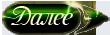 113062538_Bez_imeni1__25_ (110x35, 6Kb)