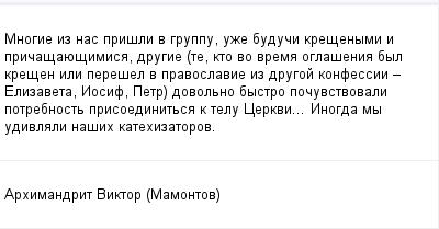 mail_387518_Mnogie-iz-nas-prisli-v-gruppu-uze-buduci-kresenymi-i-pricasauesimisa-drugie-te-kto-vo-vrema-oglasenia-byl-kresen-ili-peresel-v-pravoslavie-iz-drugoj-konfessii-_-Elizaveta-Iosif-Petr-dov (400x209, 8Kb)