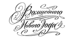 Превью цифровые штампы СЃ новым РіРѕРґРѕРј 3 (560x300, 78Kb)