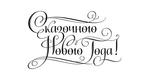 Превью цифровые штампы СЃ новым РіРѕРґРѕРј 7 (560x300, 52Kb)