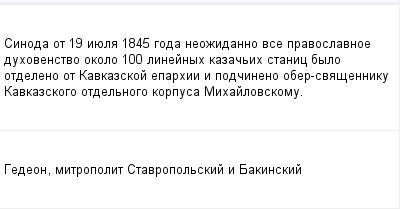 mail_108137_Sinoda-ot-19-iuela-1845-goda-neozidanno-vse-pravoslavnoe-duhovenstvo-okolo-100-linejnyh-kazacih-stanic-bylo-otdeleno-ot-Kavkazskoj-eparhii-i-podcineno-ober-svasenniku-Kavkazskogo-otdeln (400x209, 7Kb)