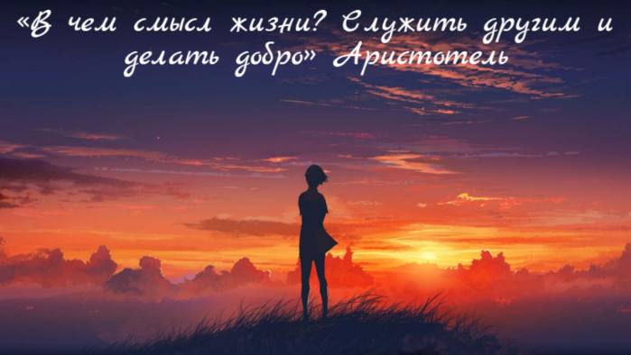 """alt=""""Жемчужины мысли о смысле жизни""""/2835299_zagryjennoe3 (700x394, 319Kb)"""