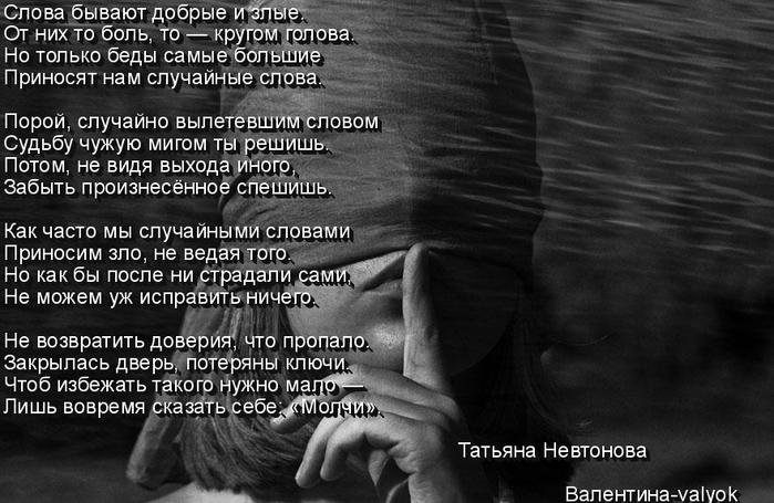 163d18ec Я-СЛОВА БЫВАЮТ (700x455, 219Kb)