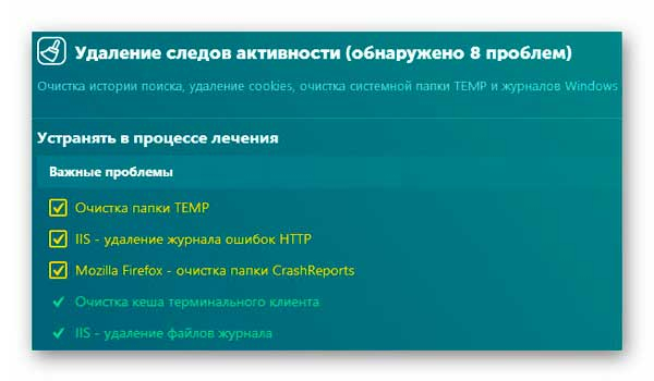 Kaspersky-Cleaner_11 (600x350, 132Kb)